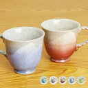 <結婚祝い/ギフト>九谷焼 5色から選べるペアマグカップ 釉...