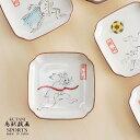 九谷焼 10種類から選べる 鳥獣戯画 角小皿/双鳩窯<和食器...
