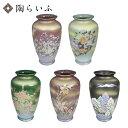 <再入荷>【九谷焼】カメ型花瓶 5種<花器 花瓶 仏事用花瓶 仏壇用 お盆用 人気 ギフト 記念品>