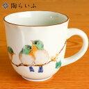 【九谷焼】マグカップ めじろ/青郊窯<和食器 マグカップ 人気 ギフト 母の日 贈り物 結婚祝い/内祝い/お祝い/>