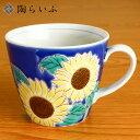 【九谷焼】マグカップ 四季の花 ひまわり/青郊窯<和食器 マグカップ 人気 ギフト 贈り物 結婚祝い/内祝い/お祝い/>