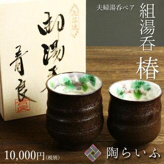設置與茶花杯 / 藍色窯 < > 日本 Kutani 陶瓷杯情侶杯對受歡迎的禮物設置 Kutani 禮品瓷結婚禮物 / 內祝i / 返回 /