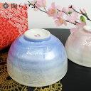 九谷焼 夫婦茶碗 銀彩/宗秀窯<送料