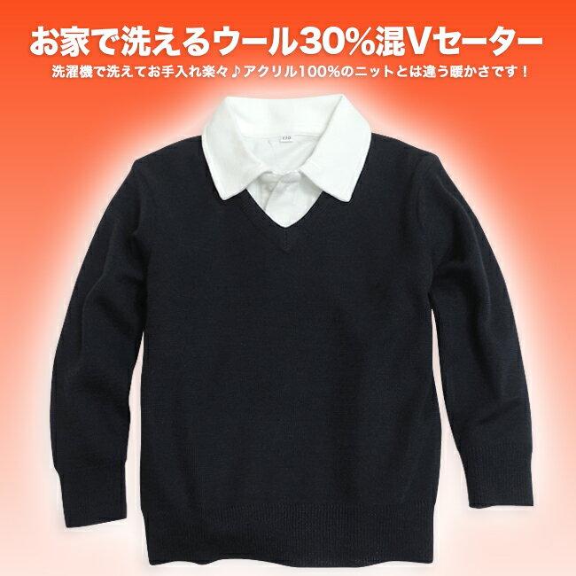 スクール定番/メール便不可お家で洗えるウール30%混ニットVセーター/男女兼用/通学用/学生衣料/キ