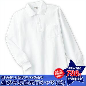 スクール ポロシャツ ジュニア