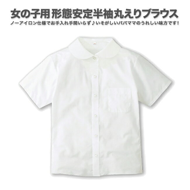 スクール定番/メール便OK形態安定/女児半袖丸えりブラウス/スクールシャツ/カッターシャツ/通学用/
