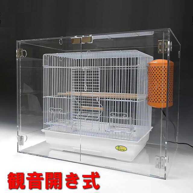 アクリル 鳥かご カバー 観音開き式 W430×...の商品画像