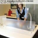アクリル水はね防止キッチンスタンド RA1800 【送料無料】 ランクアップタイプワイドサイズがオーダー制!全9色目隠しなど他用途にも…