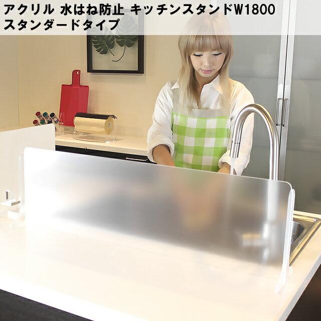 アクリル水はね防止キッチンスタンドW1800 【送料無料】 スタンダードタイプワイドサイズがオーダー制! 全9色目隠しなど他用途にも使えるスタンド(キッチンスタンド アクリル パネル 水はね防止 シンク)