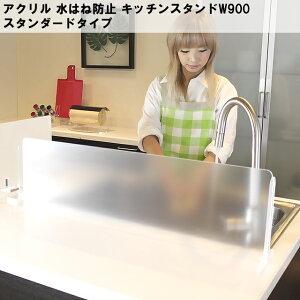 アクリル キッチン スタンド スタンダードタイプワイドサイズ オーダー
