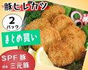 2パック まとめ買い 三元豚 ヒレ肉使用 ! SPF豚 【豚...