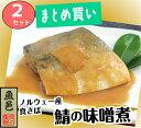 2セット まとめ買い さば 味噌煮 味噌漬け 大きな魚体 脂 たっぷりの ノルウェー産 使用!【鯖の