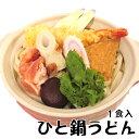 具6種付き 【ひと鍋うどん】茹で上げ麺で簡単!海老天