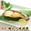 魚 漬け 【銀たら味噌漬 2切れ】大きな魚体!脂の乗りが違い...