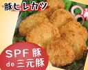 三元豚 ヒレ肉使用 ! SPF豚 【豚ヒレカツ】 320g ...