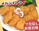 メカジキフライ 300g 鮮度 のよい メカジキ を使用!クセがなく 食べやすい !(11個前後) 冷凍食品 お弁当 にもちょうど良い大きさ! 油で揚げるだけ 【冷凍食品 お弁当】 魚 の フライ