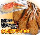本ズワイガニ の 爪フライ【身の濃さが違う! 爪肉たっぷり】 冷凍 フライ 【特大 サ