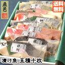 お中元 焼き魚 送料無料 焼くだけ【魚邑 漬け魚5種10枚】 西京漬け 魚 詰め合わせ ギフトセット