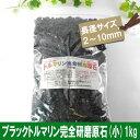 ブラックトルマリン完全研磨原石(さざれ/ポリッシュ)小 1kg 【あす楽対応】