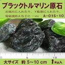使い方いろいろ♪ブラックトルマリン原石(長径約5cm?10cmサイズ)1kg-a01s-10【あす楽