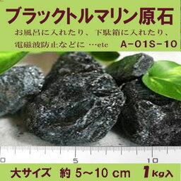 使い方いろいろ♪ブラックトルマリン原石(長径約5cm〜10cmサイズ)1kg-a01s-10【あす楽対応】【532P15May16】