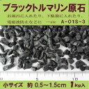 使い方いろいろ♪ブラックトルマリン原石(長径約0.5cm?1.5cm)1kg 【あす楽対応】A01S