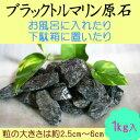 使い方いろいろブラックトルマリン原石A01S-6(長径約 2.5〜6cm/約 1〜3cm)1kg【あす楽対応】【532P15May16】