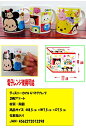 ディズニーツムツムかわいい マグカップ【単価250円(税込)×3個】