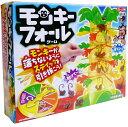 モンキーフォールゲーム【単価800円(税込)×1個】