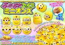 ぷかぷかフェイスミニオンズ (50個入) 【単価2200円(税込)×1袋】