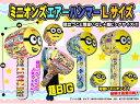 ミニオンズ エアージャンボ ハンマーL【単価500円(税込)×1個】