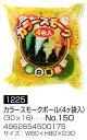 花火 煙幕花火 『カラースモークボール (4ヶ袋入)』【単価120円(税込)×1個】