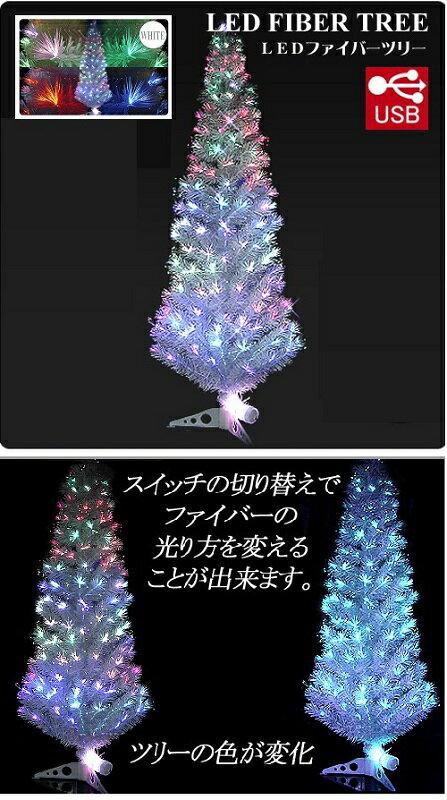 クリスマスに!高輝度LEDホワイトファイバーツリー150cm 『150cm USBファイバーツリー 白』【単価7980円(税込)×1個】
