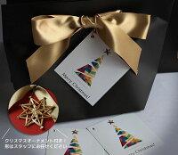 *無料*クリスマス限定ラッピング*クリスマスカード付き
