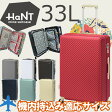 スーツケース ハントマイン エース ACE HaNT mine 2〜3泊 48cm 33L 05745 機内持ち込み可能 代引&送料無料
