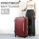 エントリー プロテカ レクトクラシック スーツケース