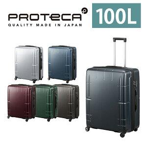 エントリー プロテカ スタリア スーツケース