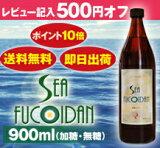 シーフコイダン900ml×1本  【クール便でも】 低分子フコイダン【Fucoidan】