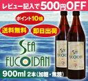 シーフコイダン900ml-2本セット 【クール便でも送料無料】 低分子フコイダン【Fucoidan】