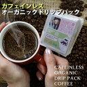 ショッピングフェアトレード 【POPCOFFEES】カフェインレスオーガニックドリップパックコーヒー(8g×10p)中挽き|オリジナルマイルドブレンド|カフェインレス有機栽培コーヒー|デカフェ|カフェインフリー|有機JAS認証を受けた豆を厳選|フェアトレード|【キャンプや旅行のお供に】