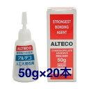 アルテコ EW300N 50g 20本人工大理石用タイプ 瞬間接着剤