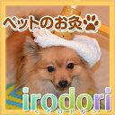 楽天・Yahoo限定★ペットのお灸 棒灸irodori『イロドリ』 RINDOUセット トワテック