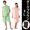 ショッピング上下セット TW患者衣シリーズ 2WAY患者衣 ダークブラウン 3L トワテック × 10セット