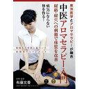 [DVD]中医アロマセラピー入門 BABジャパン