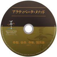 [DVD]アクティベーター テクニックDVD 骨盤・仙骨・脊椎・顎関節 アクティベータ社