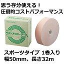 テーピング キネシオロジーテープ スポーツタイプ5cm×32m1巻 (テーピングテープ/伸