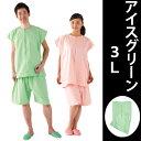 TW患者衣シリーズ 2WAY患者衣 アイスグリーン 3L