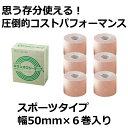トワテック キネシオロジーテープ スポーツタイプ5cm×5m6巻 (テーピング /伸縮 /