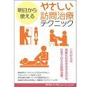 【DVD】明日から使えるやさしい訪問治療テクニック トワテック