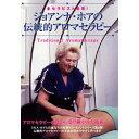 [DVD]ジョアンナ・ホアの伝統的アロマセラピー BABジ